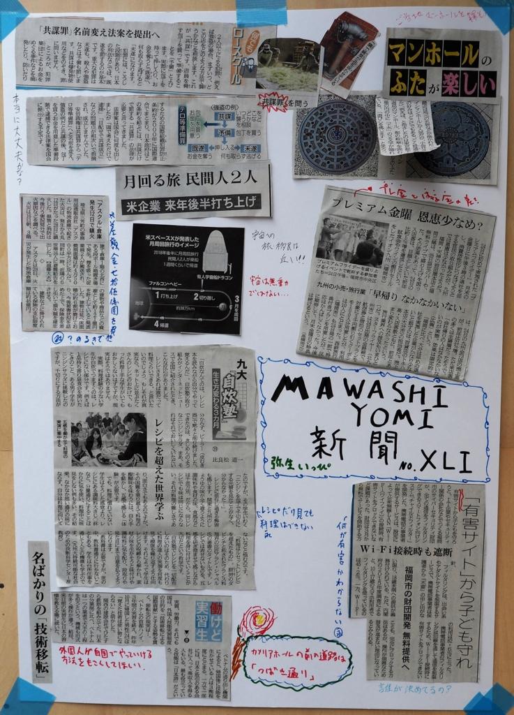 f:id:t-fukui:20170313173515j:plain