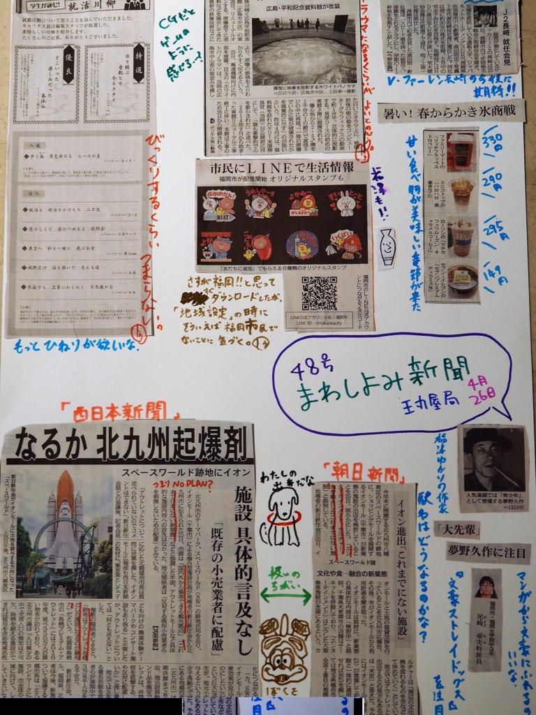 f:id:t-fukui:20170515183708j:plain