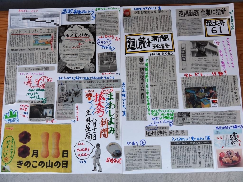 f:id:t-fukui:20170928210716j:plain