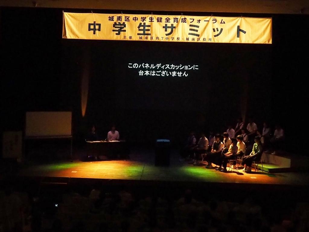 f:id:t-fukui:20170929182951j:plain