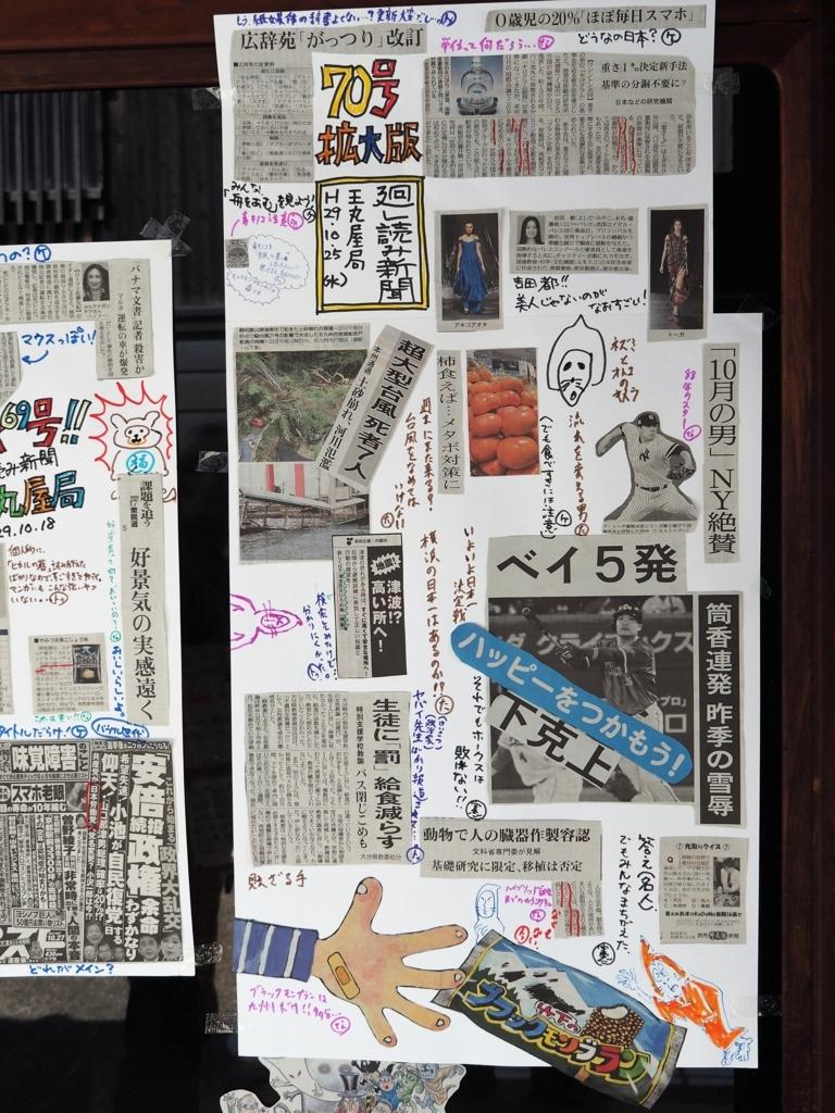 f:id:t-fukui:20171116115431j:plain