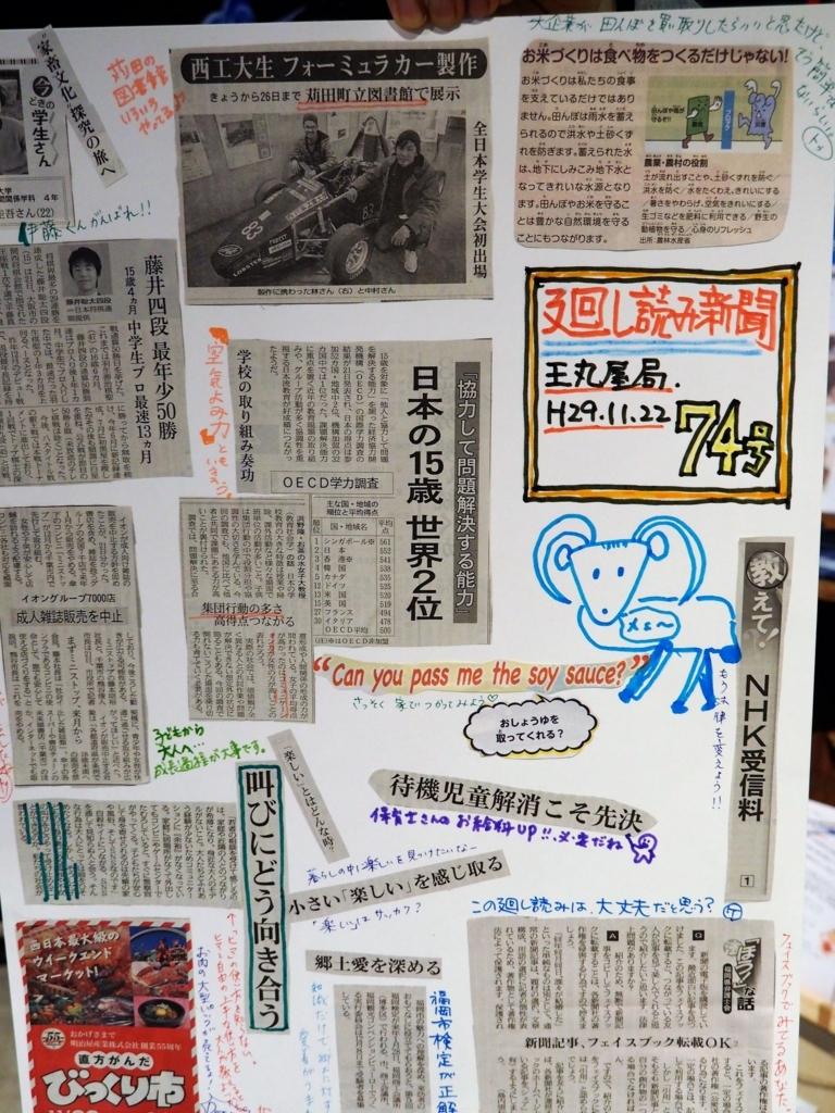 f:id:t-fukui:20171205211007j:plain