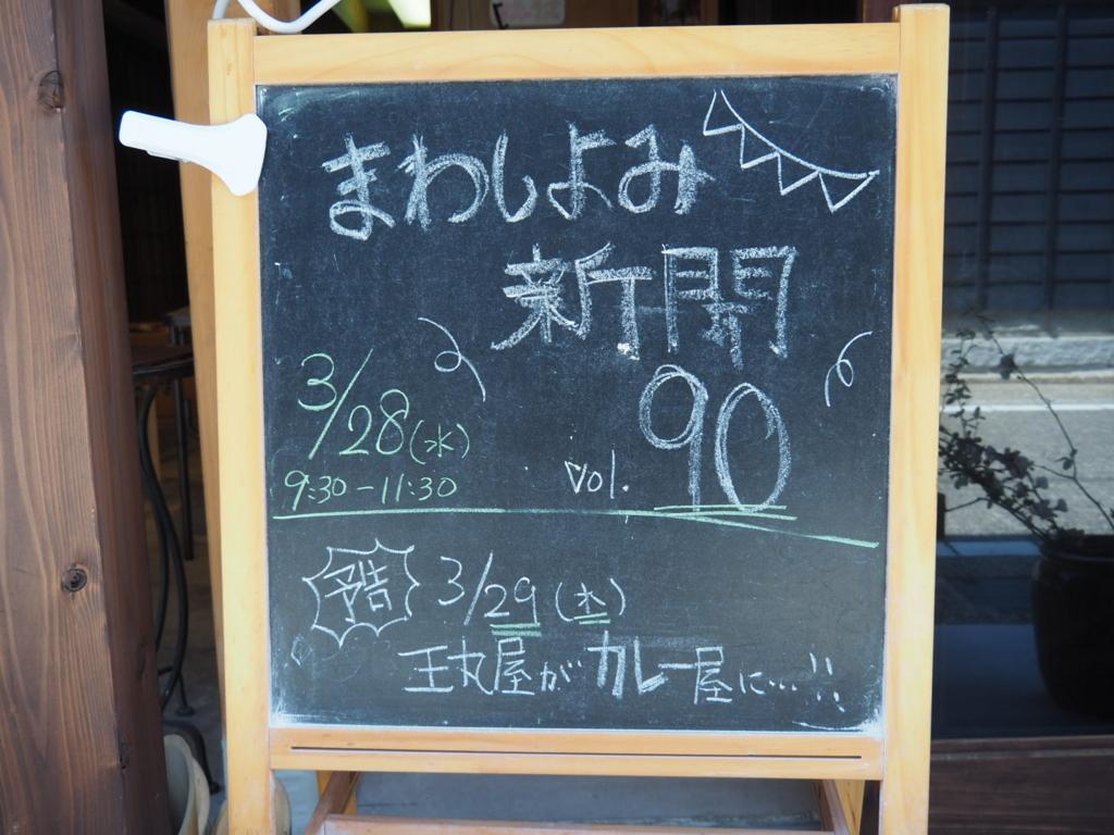 f:id:t-fukui:20180401101416j:plain