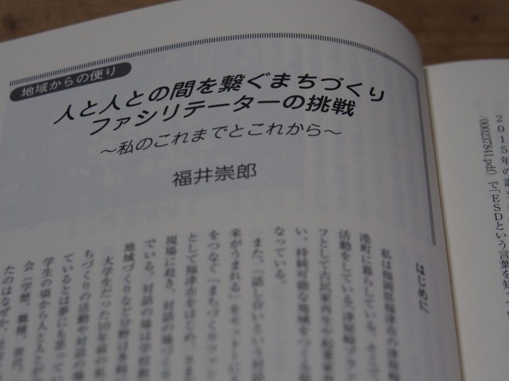 f:id:t-fukui:20180603202043j:plain