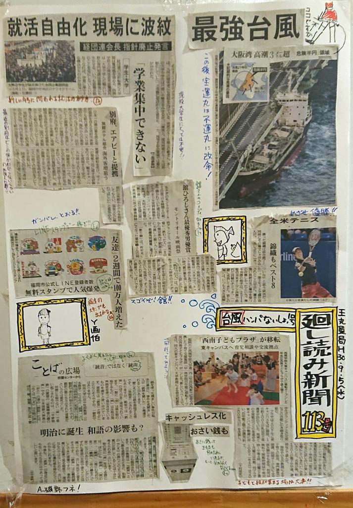 f:id:t-fukui:20180917220753j:plain
