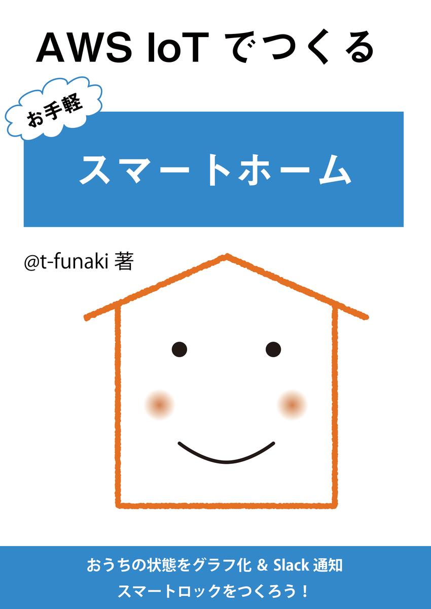 f:id:t-funaki:20190822115623p:plain