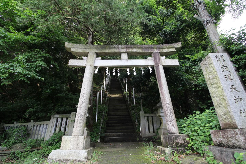 稲城市矢野口 穴澤天神社の写真1