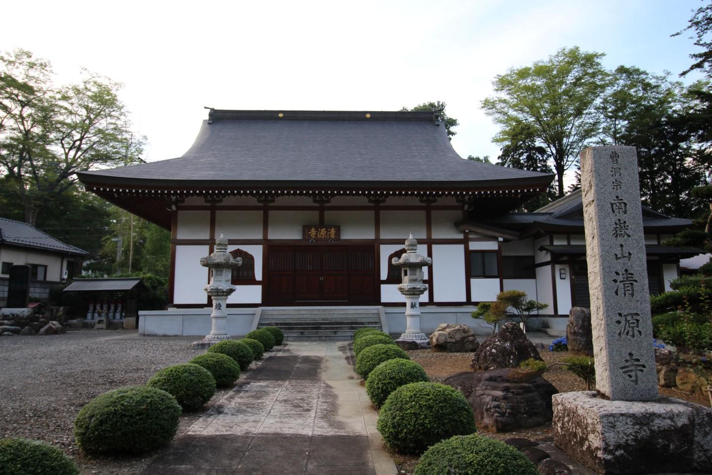 西多摩郡日の出町大久野 清源寺の写真1