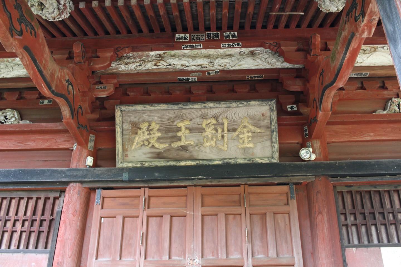 秦野市蓑毛 大日堂の写真3