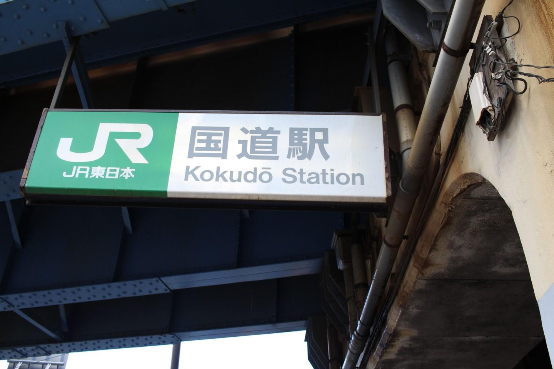 JR鶴見線 国道駅の写真1