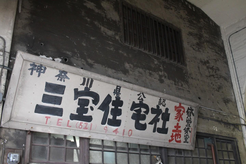 横浜市鶴見区 JR鶴見線 国道駅の写真3