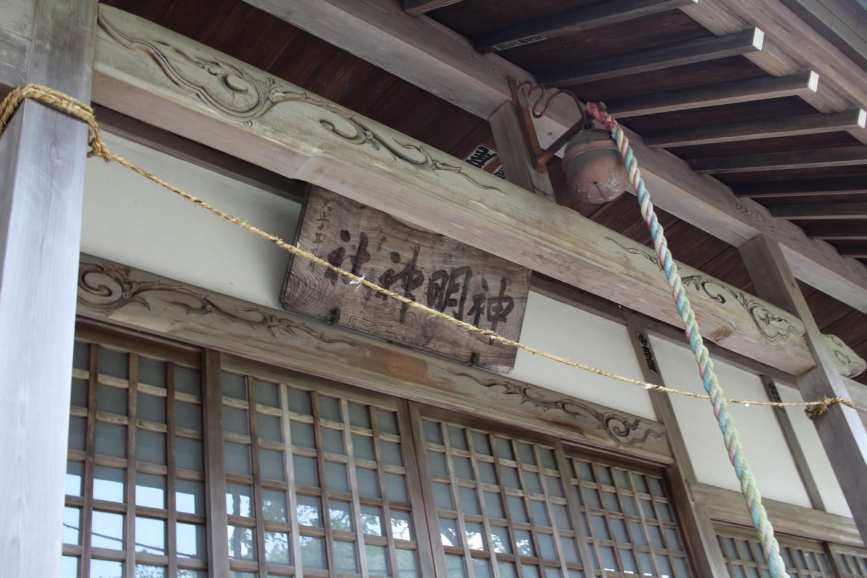 青梅市成木 神明神社の写真4
