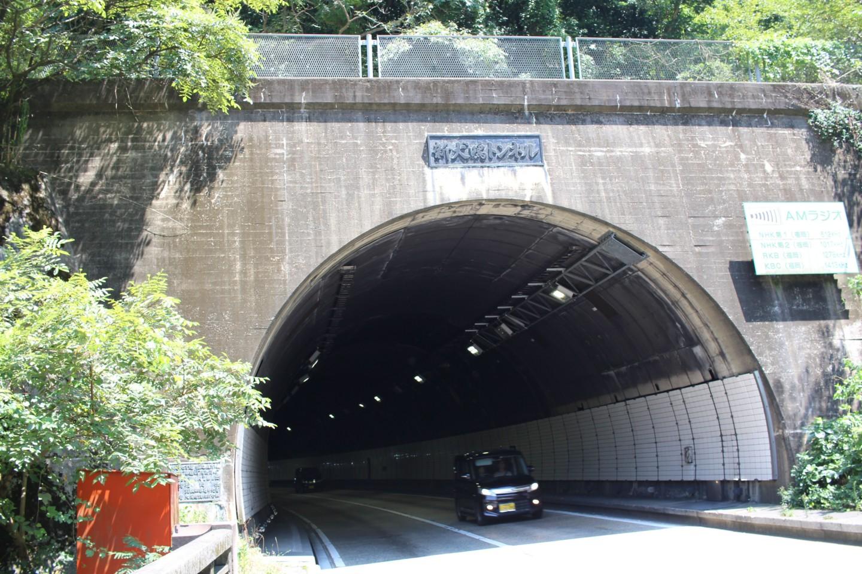 犬鳴トンネルの写真