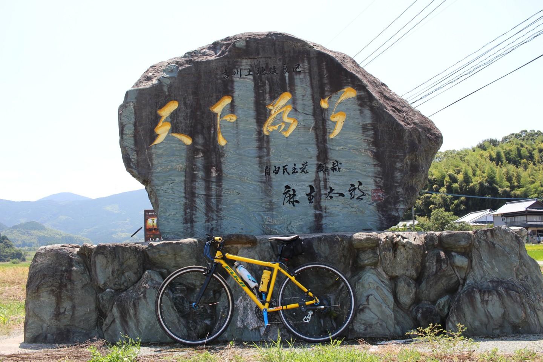 吉川の記念碑にてフジ パレットの写真
