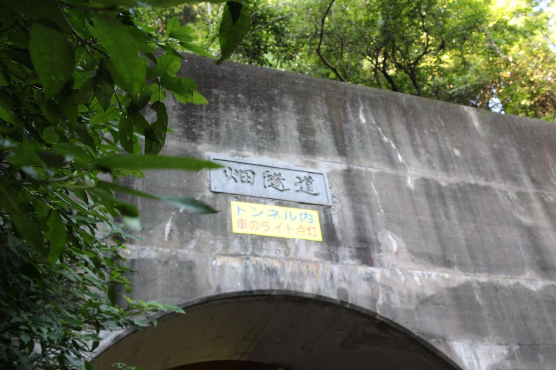 畑隊道トンネルの写真