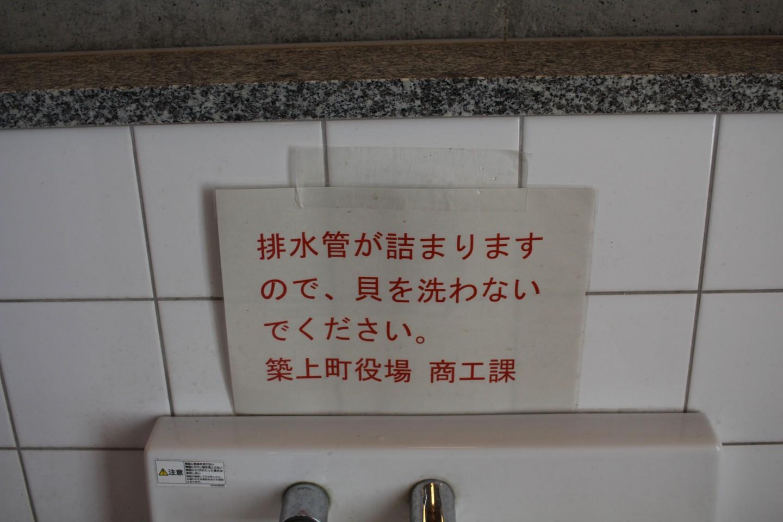 浜の宮海岸のトイレの張り紙の写真