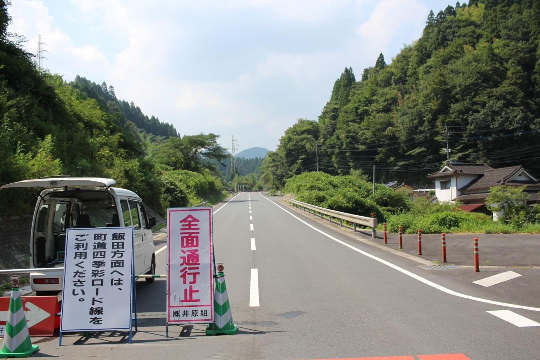 大分県道40号 飯田高原中村線通行止めの写真