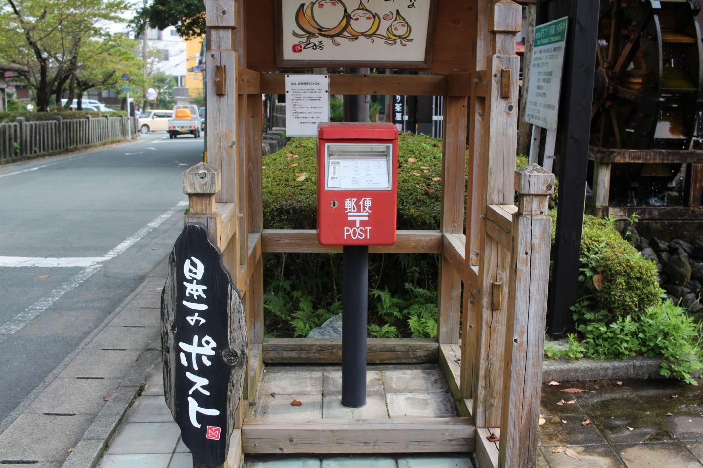 阿蘇神社付近の日本一のポストの写真