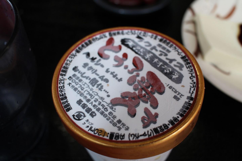 水源茶屋の豆腐アイスの写真