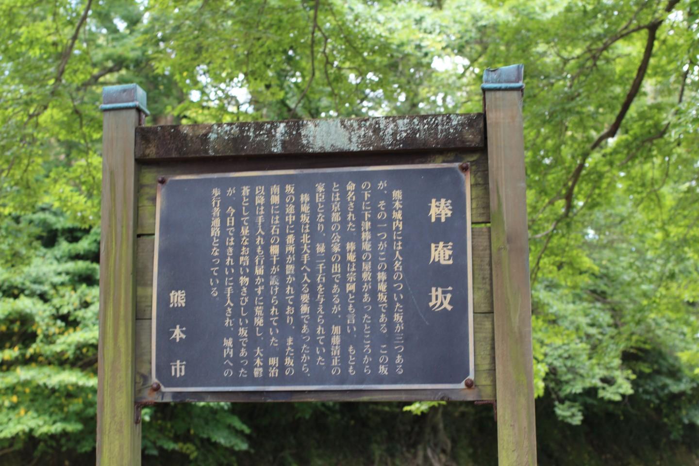 熊本城の棒庵坂の写真1