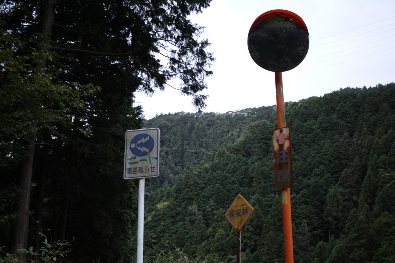 入山峠の警笛鳴らせの標識の写真