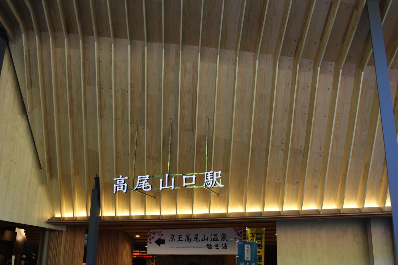 高尾山口駅の写真