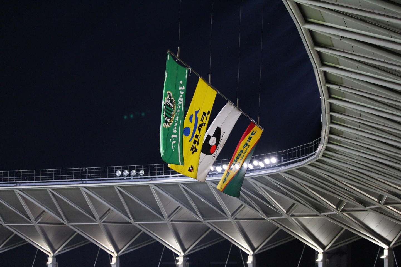 J2 第36節 千葉 VS 松本 試合終了後のフラッグの写真