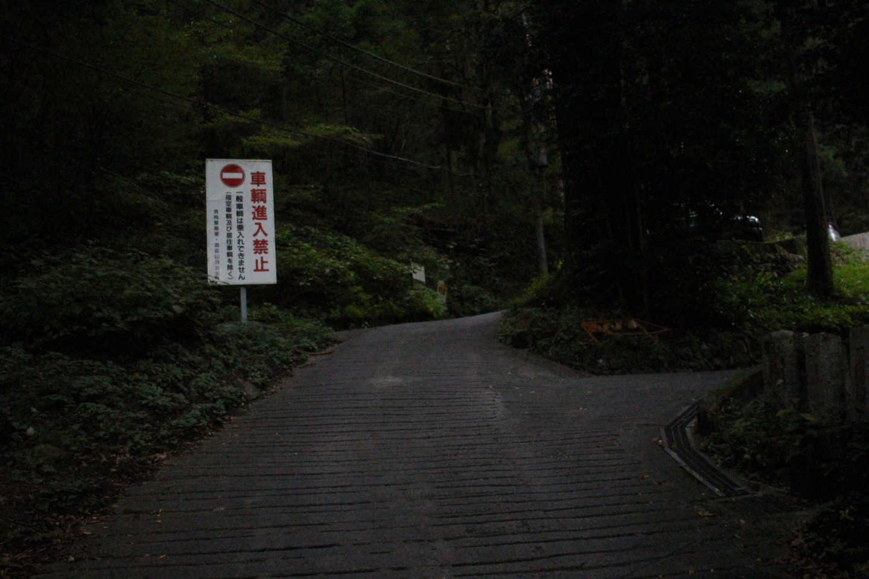 御岳山登山道入り口の写真