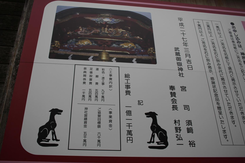 武蔵御嶽神社の工事の看板写真