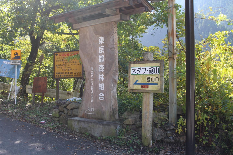 大ダワ峠入り口の写真