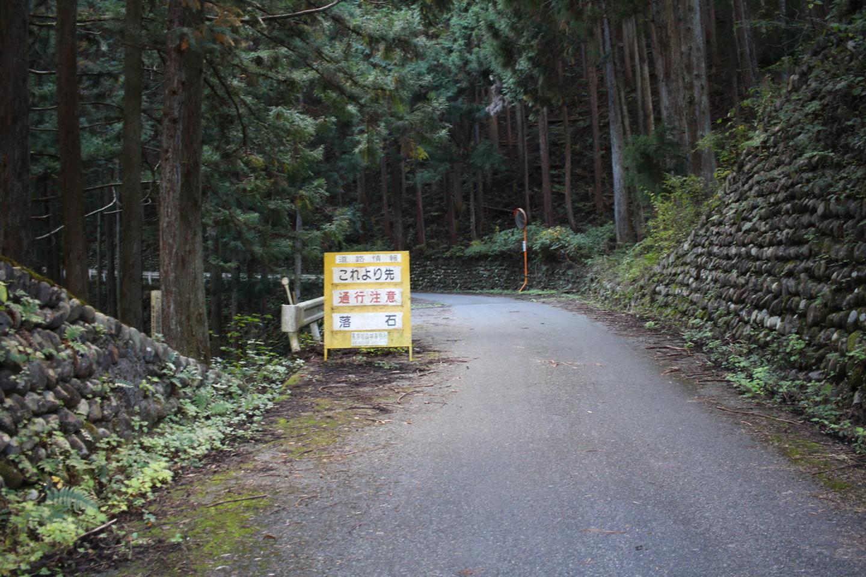 大ダワ峠・鋸山林道の写真1