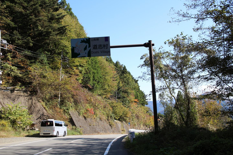 道坂峠から道志村方面の写真