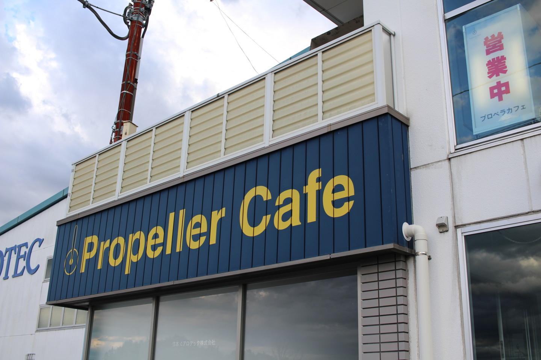 プロペラカフェの外観写真