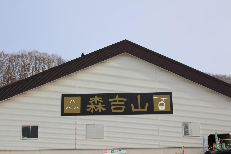 森吉山阿仁スキー場の写真