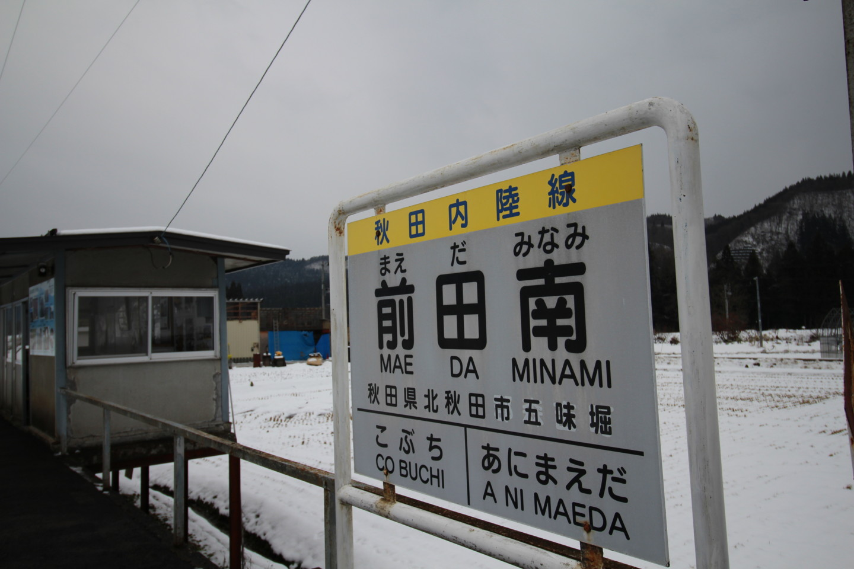 秋田内陸線 前田南駅の写真1