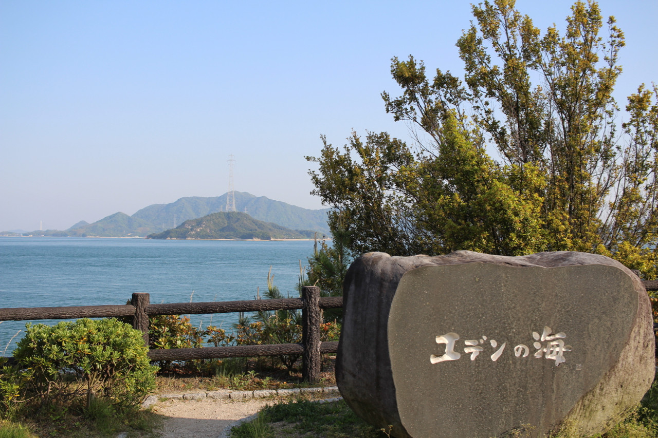 竹原市 エデンの海の写真