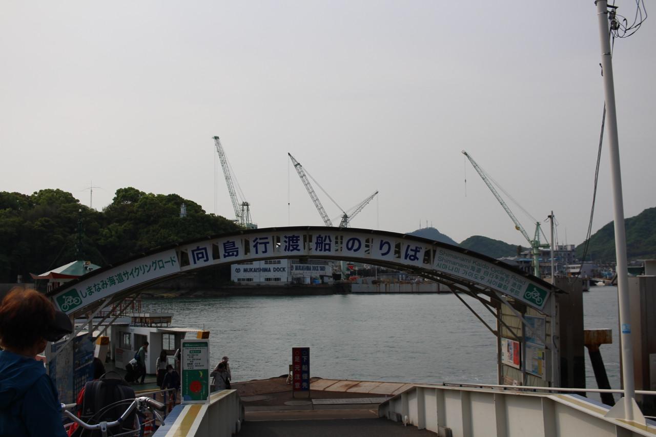 しまなみ海道 向島行渡船乗り場の写真