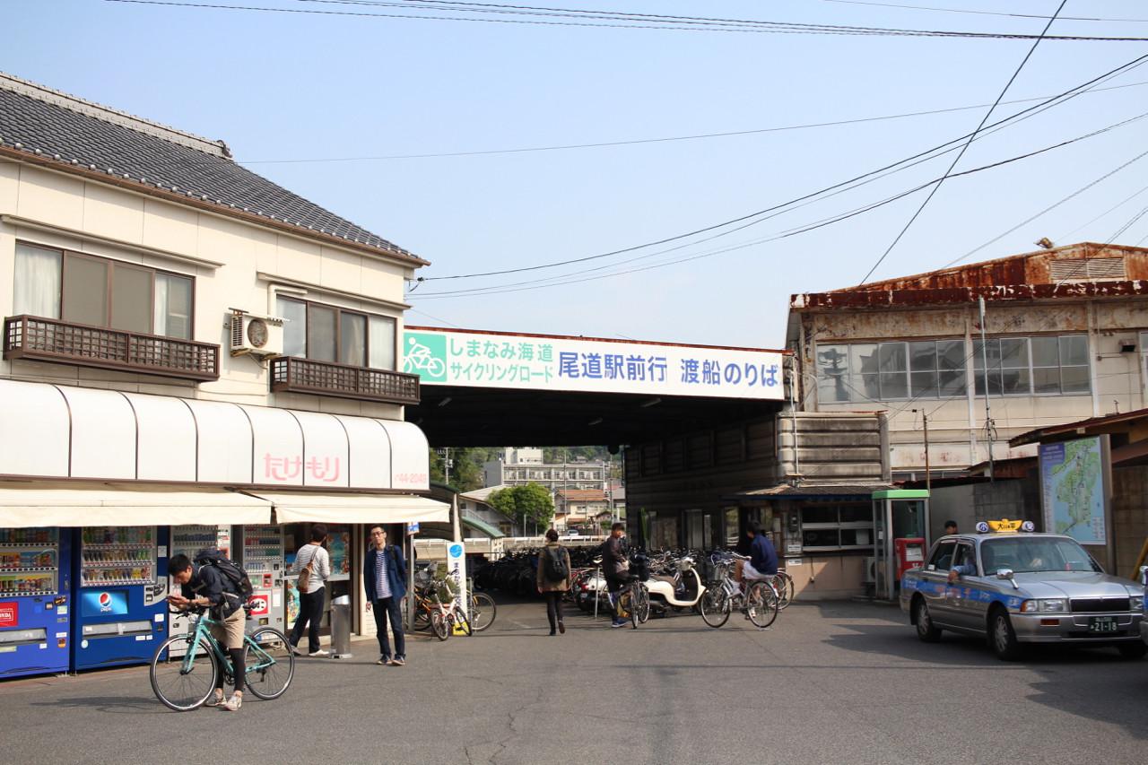 しまなみ海道 尾道行渡船乗り場の写真