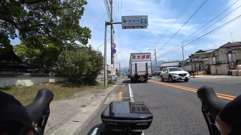 国道11号 吉祥寺の看板の写真