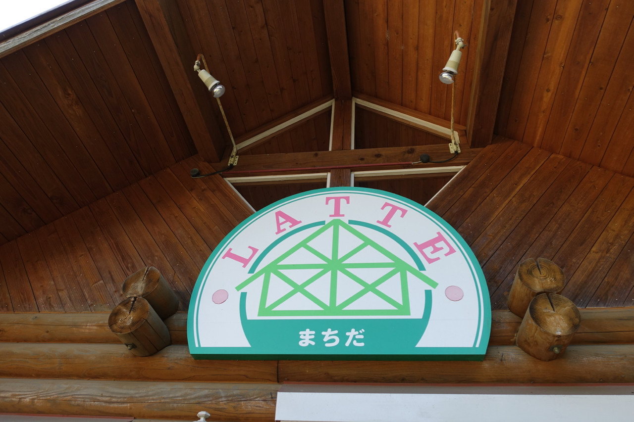 町田アイス工房 ラッテの写真