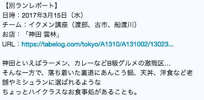 f:id:t-kawamura:20170414191925p:plain