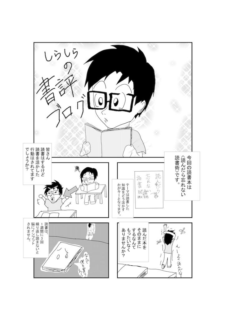 f:id:t-koku-0822-0218:20160907081450j:image