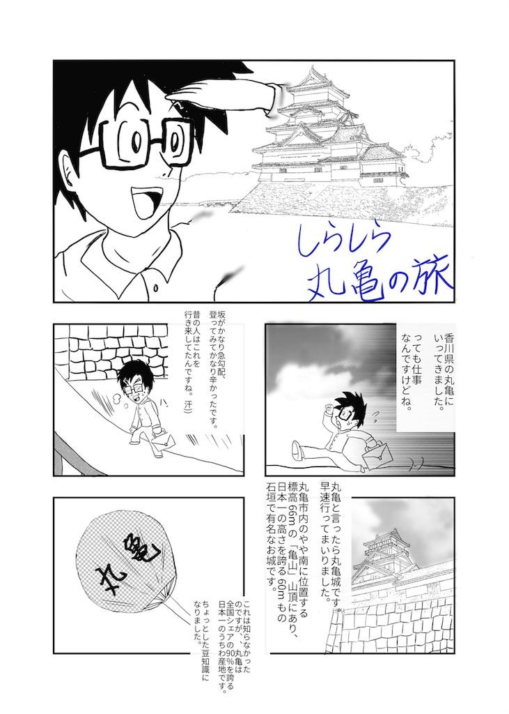 f:id:t-koku-0822-0218:20160919235159j:image