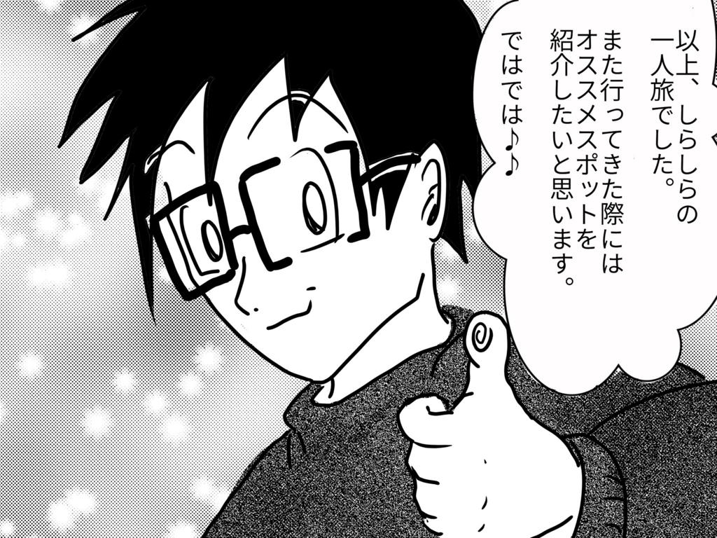 f:id:t-koku-0822-0218:20160929173807j:plain