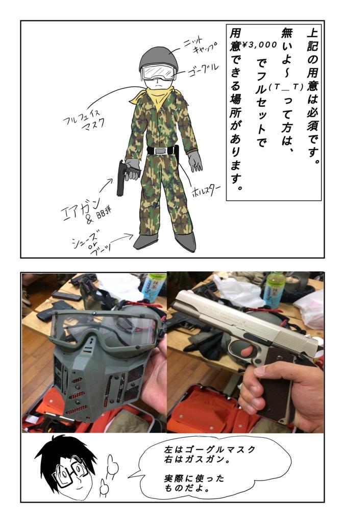 f:id:t-koku-0822-0218:20161010222204j:plain