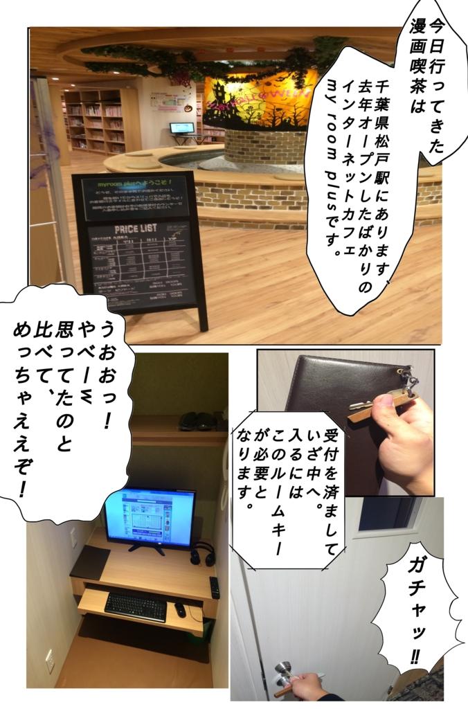 f:id:t-koku-0822-0218:20161016003510j:plain