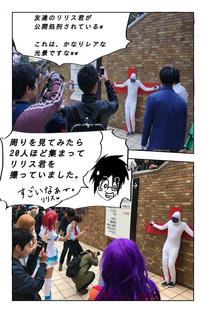 f:id:t-koku-0822-0218:20161101000635j:plain