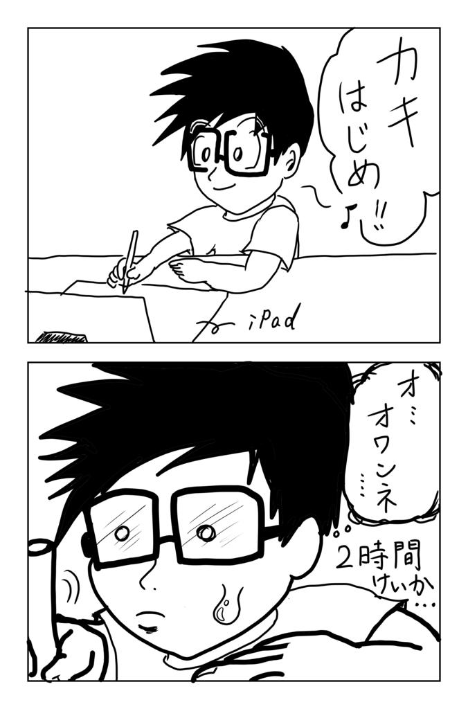 f:id:t-koku-0822-0218:20161104002057j:plain
