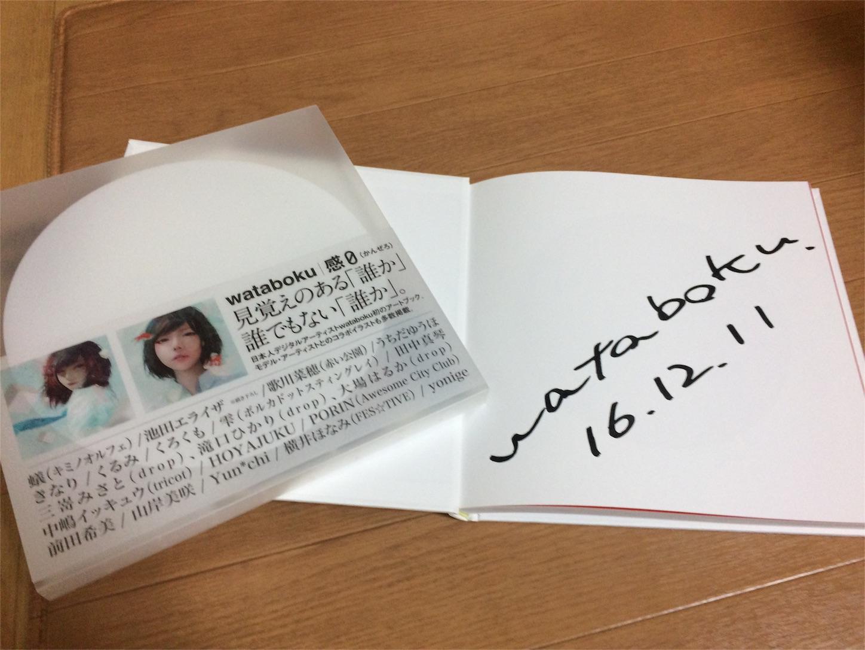 f:id:t-koku-0822-0218:20161212224109j:image