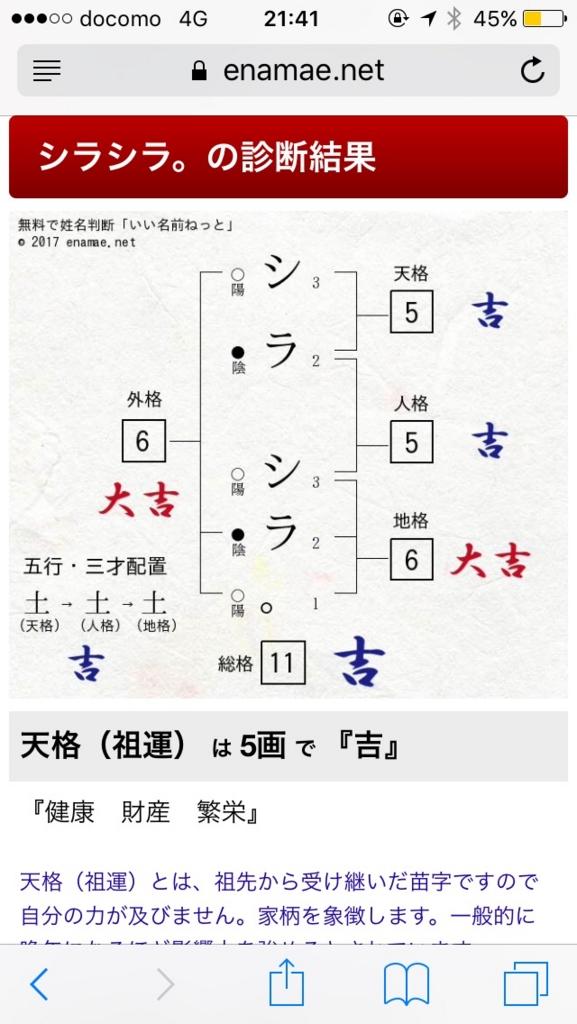 f:id:t-koku-0822-0218:20170211233901j:plain